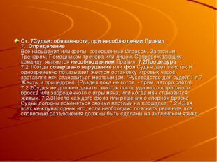 Ст. 7Судьи: обязанности, при несоблюдении Правил 7.1Определение Все нарушения