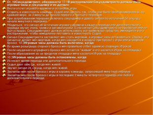 Ст. 10Секундометрист: обязанности 10.1В распоряжении Секундометриста должны б