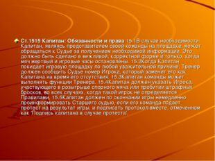 Ст.1515 Капитан: Обязанности и права 15.1В случае необходимости Капитан, явля