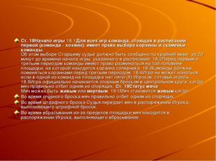 Ст. 18Начало игры 18.1Для всех игр команда, стоящая в расписании первой (кома