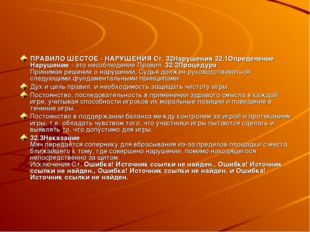 ПРАВИЛО ШЕСТОЕ - НАРУШЕНИЯ Ст. 32Нарушения 32.1Определение Нарушение - это не