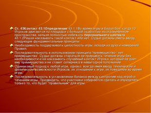 Ст. 43Контакт 43.1Определение 43.1.1Во время игры в баскетбол, когда 10 Игрок