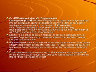 Ст. 45Обоюдный фол 45.1Определение Обоюдным фолом является ситуация, в которо