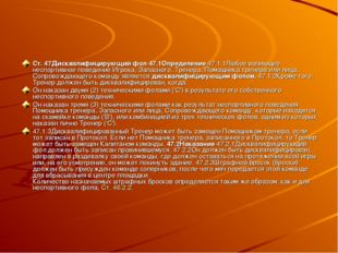 Ст. 47Дисквалифицирующий фол 47.1Определение 47.1.1Любое вопиющее неспортивно