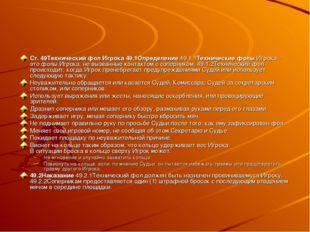 Ст. 49Технический фол Игрока 49.1Определение 49.1.1Технические фолы Игрока -