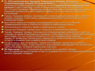 Ст. 50Технический фол Тренеров, Помощников тренеров, Запасных и Сопровождающи