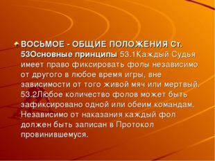ВОСЬМОЕ - ОБЩИЕ ПОЛОЖЕНИЯ Ст. 53Основные принципы 53.1Каждый Судья имеет прав
