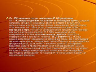 Ст. 55Командные фолы: наказание 55.1Определение 55.1.1Команда подлежит наказа