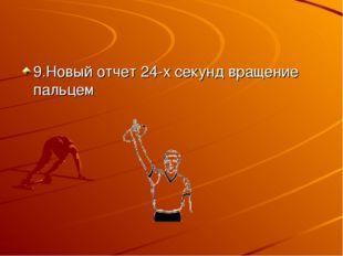9.Новый отчет 24-х секунд вращение пальцем