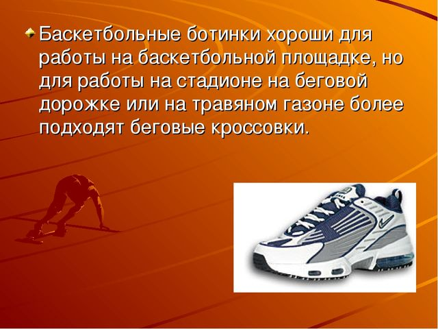 Баскетбольные ботинки хороши для работы на баскетбольной площадке, но для раб...