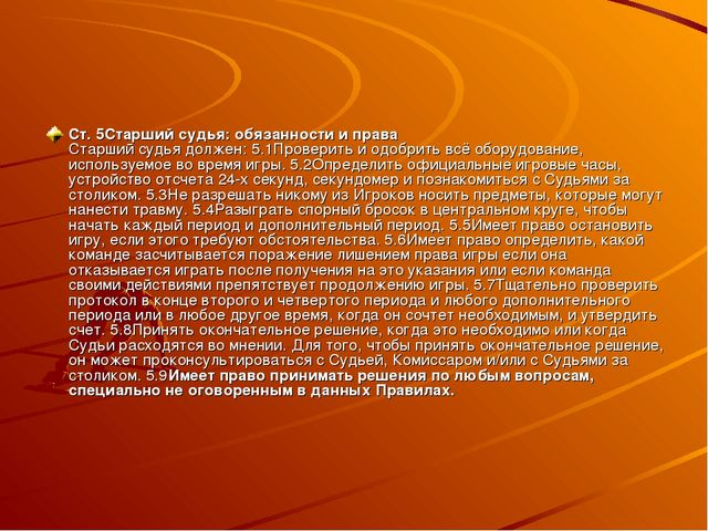 Ст. 5Старший судья: обязанности и права Старший судья должен: 5.1Проверить и...