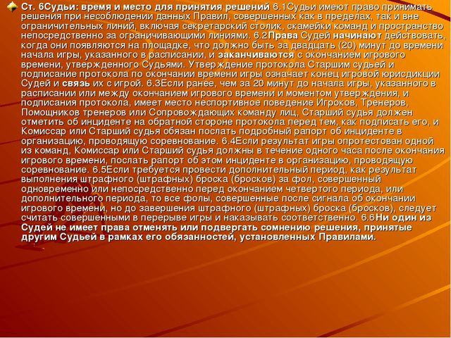 Ст. 6Судьи: время и место для принятия решений 6.1Судьи имеют право принимать...