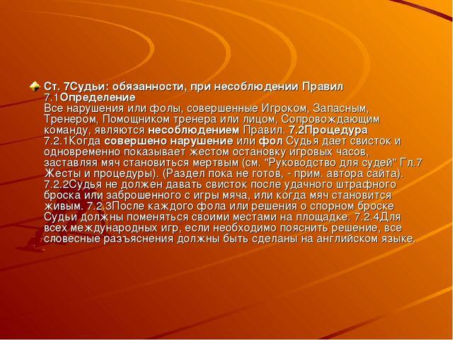 Ст. 7Судьи: обязанности, при несоблюдении Правил 7.1Определение Все нарушения...