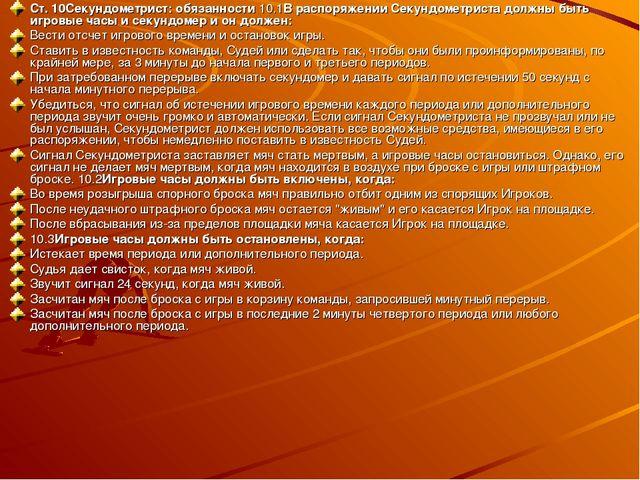 Ст. 10Секундометрист: обязанности 10.1В распоряжении Секундометриста должны б...
