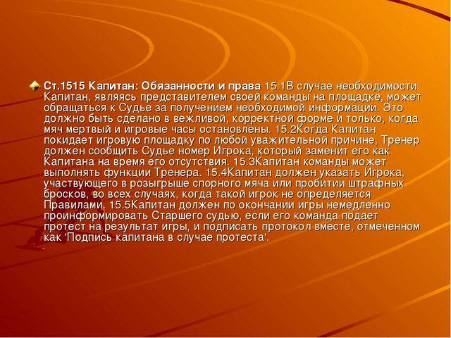 Ст.1515 Капитан: Обязанности и права 15.1В случае необходимости Капитан, явля...