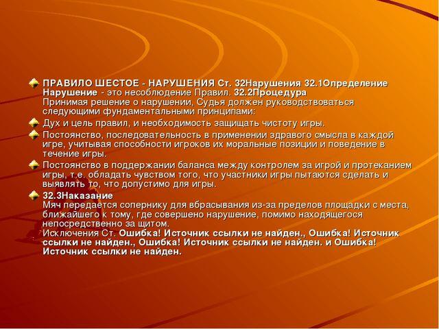 ПРАВИЛО ШЕСТОЕ - НАРУШЕНИЯ Ст. 32Нарушения 32.1Определение Нарушение - это не...