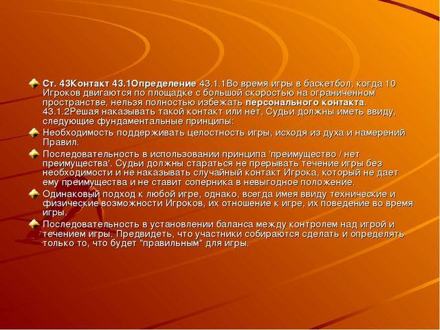 Ст. 43Контакт 43.1Определение 43.1.1Во время игры в баскетбол, когда 10 Игрок...