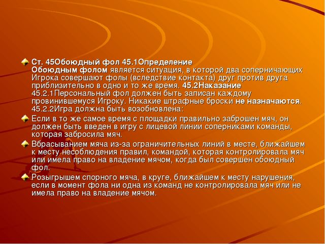 Ст. 45Обоюдный фол 45.1Определение Обоюдным фолом является ситуация, в которо...