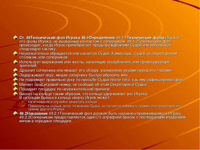 Ст. 49Технический фол Игрока 49.1Определение 49.1.1Технические фолы Игрока -...
