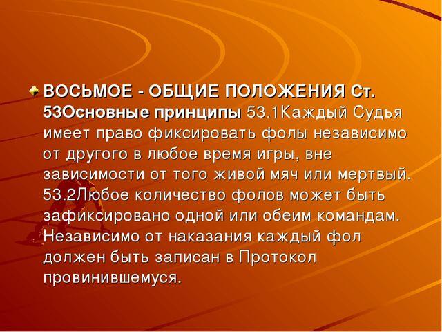 ВОСЬМОЕ - ОБЩИЕ ПОЛОЖЕНИЯ Ст. 53Основные принципы 53.1Каждый Судья имеет прав...