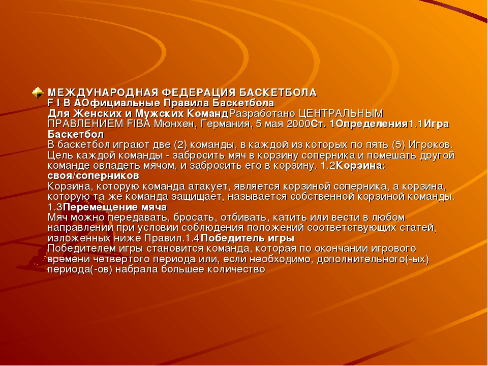 МЕЖДУНАРОДНАЯ ФЕДЕРАЦИЯ БАСКЕТБОЛА F I B AОфициальные Правила Баскетбола Для...