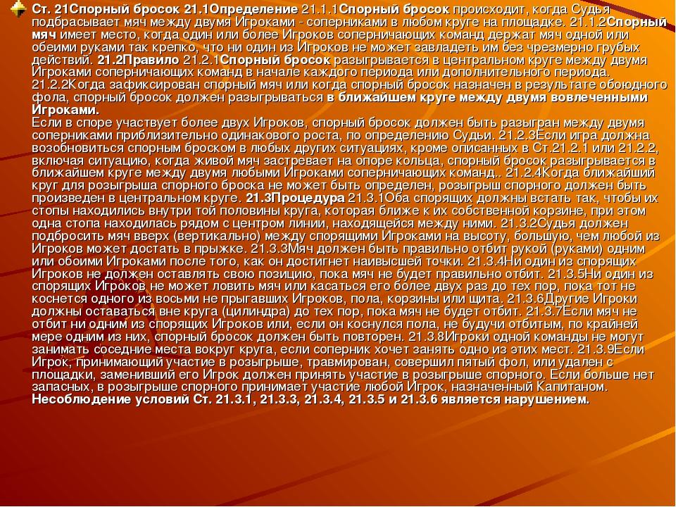 Ст. 21Спорный бросок 21.1Определение 21.1.1Спорный бросок происходит, когда С...