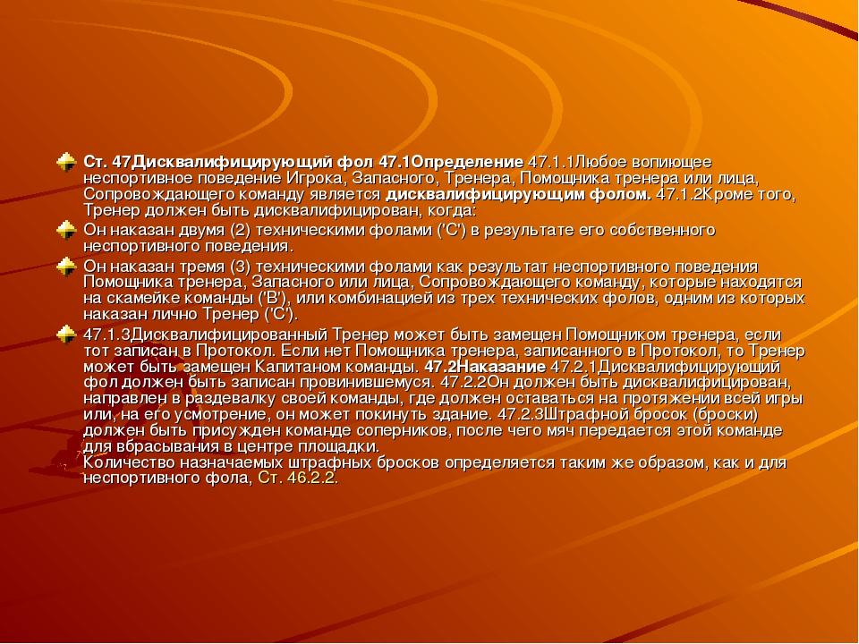 Ст. 47Дисквалифицирующий фол 47.1Определение 47.1.1Любое вопиющее неспортивно...