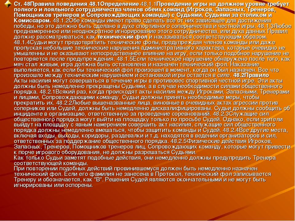 Ст. 48Правила поведения 48.1Определение 48.1.1Проведение игры на должном уров...