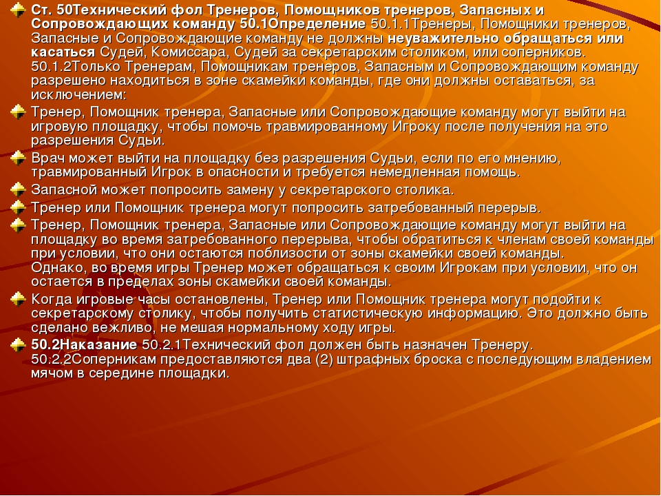 Ст. 50Технический фол Тренеров, Помощников тренеров, Запасных и Сопровождающи...