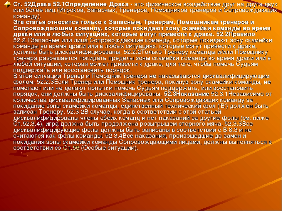 Ст. 52Драка 52.1Определение Драка - это физическое воздействие друг на друга...