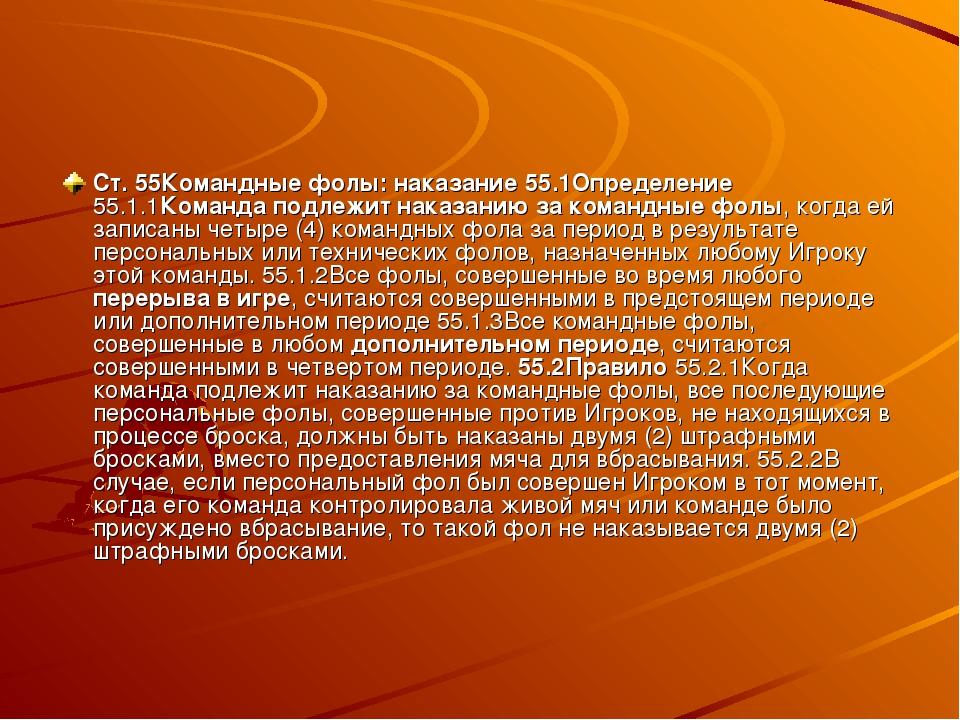 Ст. 55Командные фолы: наказание 55.1Определение 55.1.1Команда подлежит наказа...