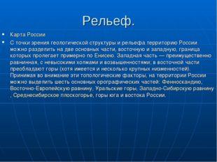 Рельеф. Карта России С точки зрения геологической структуры и рельефа террито