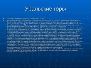 Уральские горы Среднерусская возвышенность. Долина реки Осётр. Значительная ч