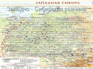 Западно - Сибирская равнина Рельеф Западно-Сибирской равнины — один из самых
