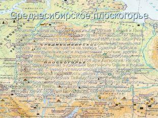 Среднесибирское плоскогорье Расположенное на территории между реками Енисей и