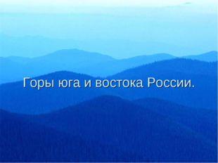 Горы юга и востока России.