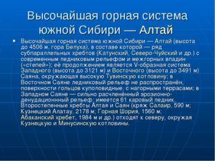 Высочайшая горная система южной Сибири — Алтай Высочайшая горная система южно