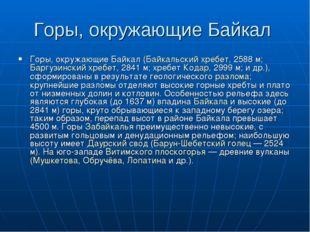 Горы, окружающие Байкал Горы, окружающие Байкал (Байкальский хребет, 2588 м;