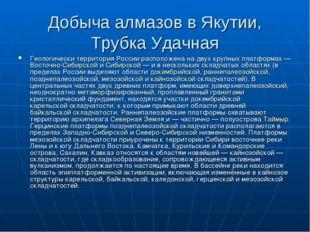 Добыча алмазов в Якутии, Трубка Удачная Геологически территория России распол