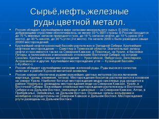 Сырьё,нефть,железные руды,цветной металл. Россия обладает крупнейшими в мире