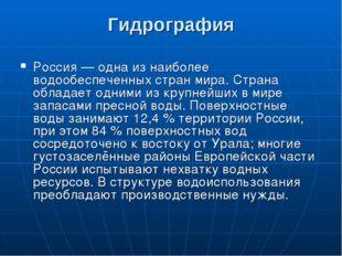 Гидрография Россия — одна из наиболее водообеспеченных стран мира. Страна обл