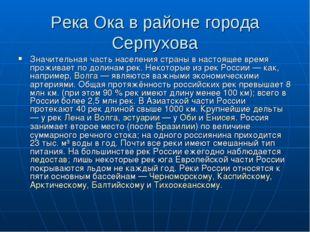 Река Ока в районе города Серпухова Значительная часть населения страны в наст