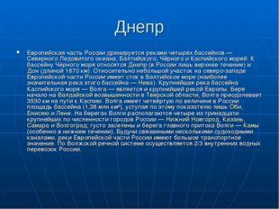 Днепр Европейская часть России дренируется реками четырёх бассейнов — Северно
