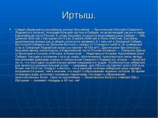 Иртыш. Самый обширный из российских речных бассейнов — Арктический (бассейн С