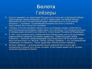Болота Гейзеры Болота занимают на территории России около 2 млн км²; в Западн