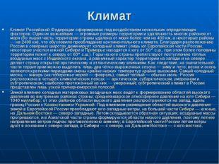 Климат Климат Российской Федерации сформирован под воздействием нескольких оп