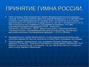ПРИНЯТИЕ ГИМНА РОССИИ. Гимн на музыку Александрова был принят Федеральным Кон