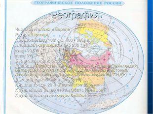 Реография. Часть светаАзия и Европа РегионЕвразия Координаты60° 00' с.ш. 100°
