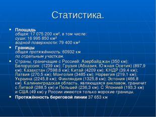 Статистика. Площадь общая: 17 075 200 км², в том числе: суши: 16 995 850 км²
