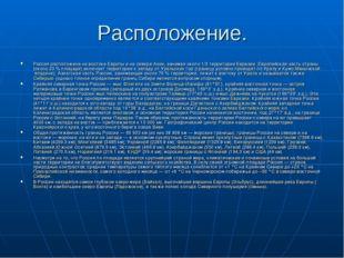 Расположение. Россия расположена на востоке Европы и на севере Азии, занимая